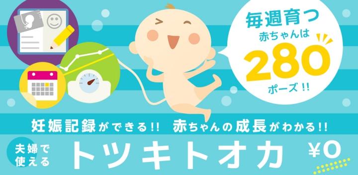 出典:totsukitoka-apps.com