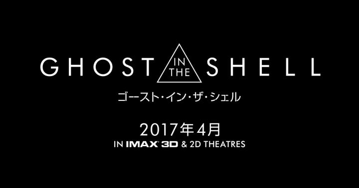 出典:ghostshell.jp